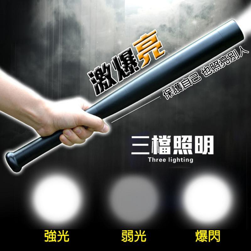 防身強光棒球棍型手電筒,限時破盤再打8折!