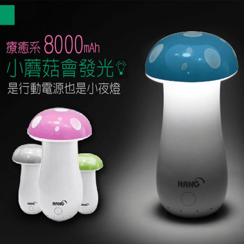 HANG蘑菇LED夜燈行動電源X10,今日結帳再打85折!