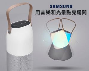 三星SAMSUNG藍芽變色露營喇叭燈EO-SG710CSEGTW,限時9.0折,請把握機會搶購!