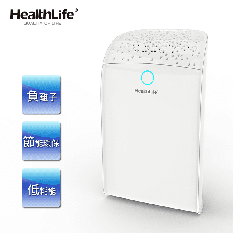 超輕淨負離子節能除濕機 HealthLife HL710,限時破盤再打82折!