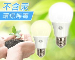 旭光新版10W綠能LED燈泡,限時5.5折,今日結帳再享加碼折扣