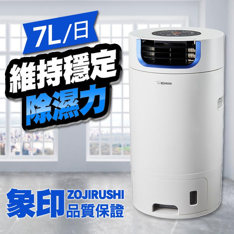 ZOJIRUSHI 象印360°衣物乾燥除濕機RJ-XAF70,限時5.9折,請把握機會搶購!