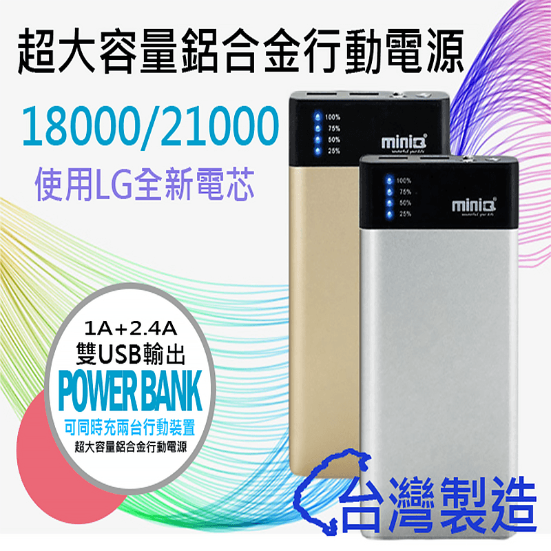 miniQ超大容量鋁合金行動電源,今日結帳再打85折!