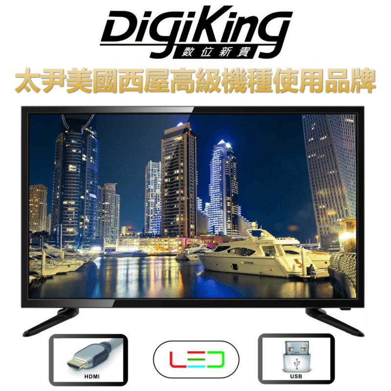 DigiKing 數位新貴旗艦級32吋數位液晶電視,限時7.5折,請把握機會搶購!