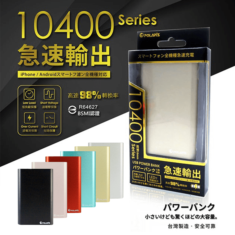 POLARIS鋁合金行動電源PMJ-004,限時6.2折,請把握機會搶購!