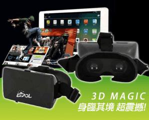 阿帕契3D VR魔術眼鏡,限時3.4折,今日結帳再享加碼折扣
