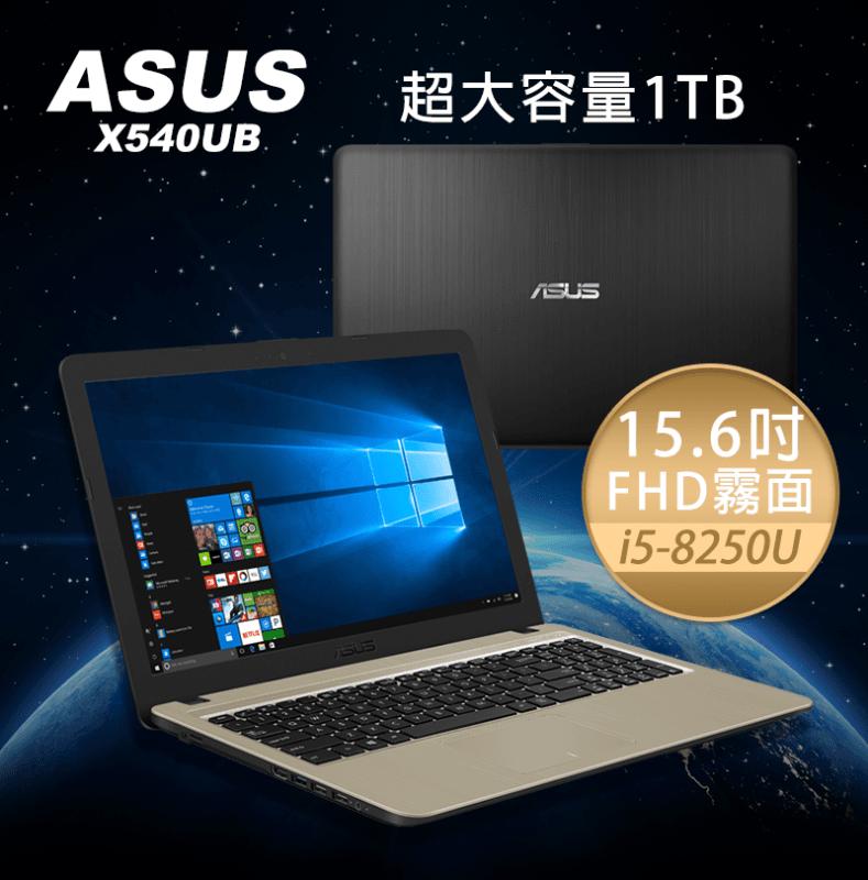 ASUS華碩15.6吋窄邊框霧面筆電X540UB-0171A8250U,限時8.0折,請把握機會搶購!