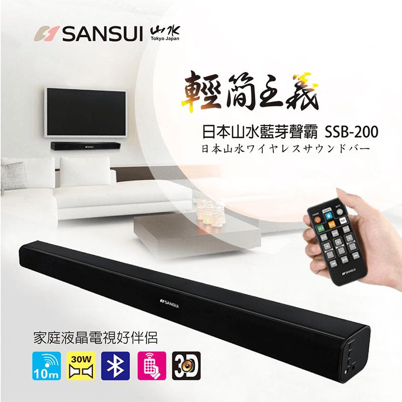 Sansui 山水日本藍芽3D家庭劇院聲霸(SSB-200),限時6.7折,請把握機會搶購!
