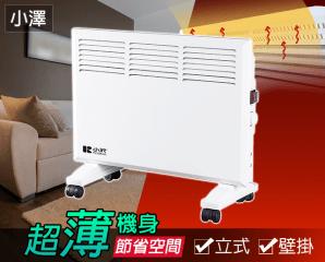 小澤防潑水熱對流電暖器,限時8.5折,今日結帳再享加碼折扣