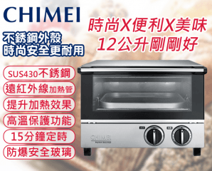 奇美CHIMEI遠紅外線不鏽鋼烤箱/EV-12S0AK,限時5.3折,請把握機會搶購!