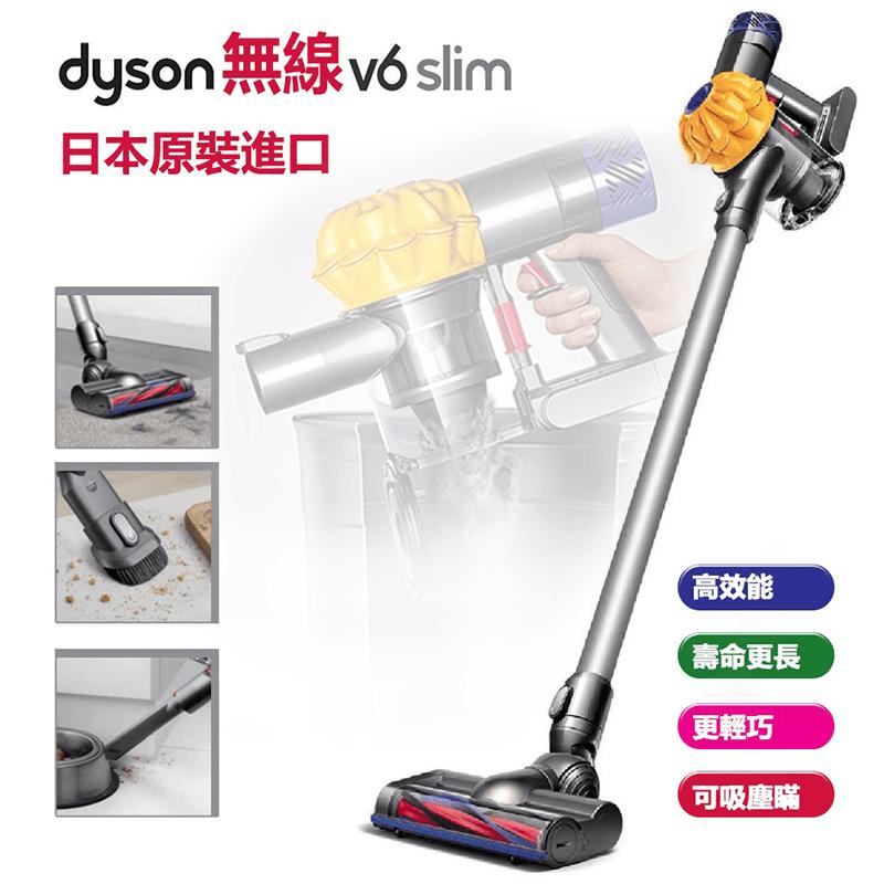 DYSON 戴森 第六代無線吸塵器,限時6.6折,請把握機會搶購!