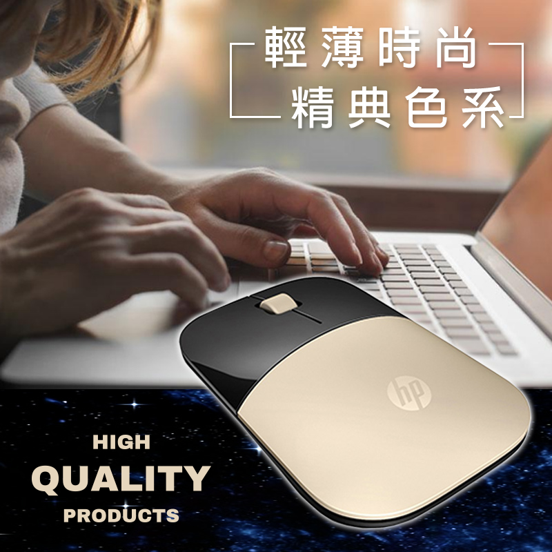 HP輕薄時尚金色無線滑鼠Z3700(X7Q43AA),限時8.2折,請把握機會搶購!