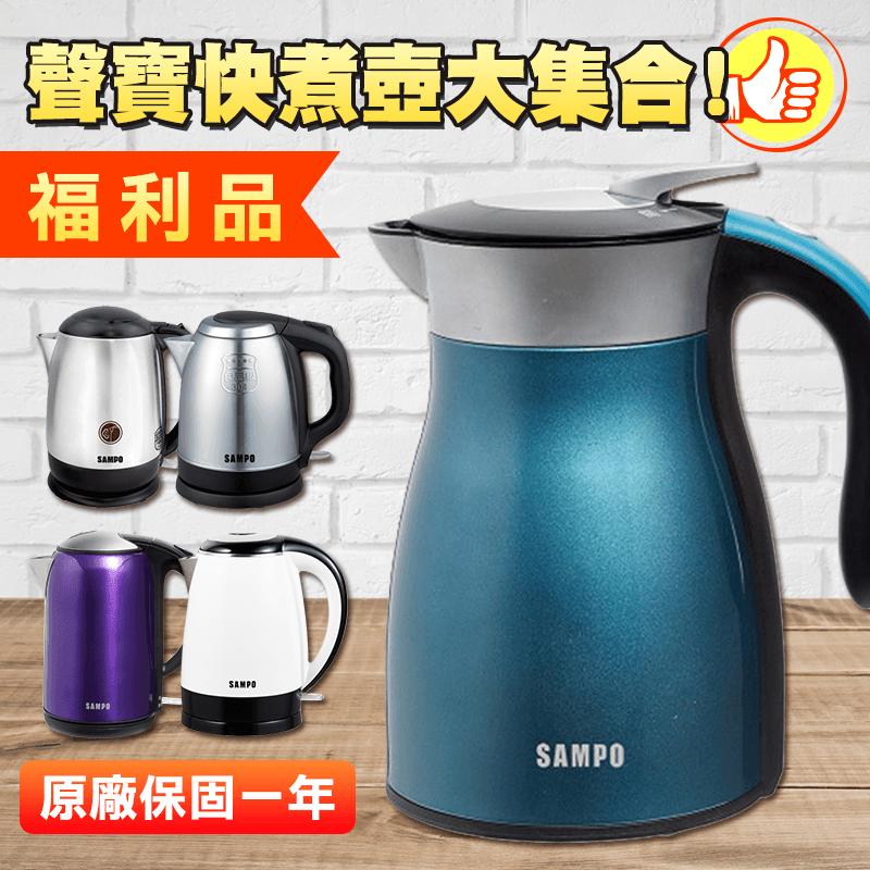 聲寶SAMPO智慧保溫型快煮壺KP系列,限時3.7折,請把握機會搶購!