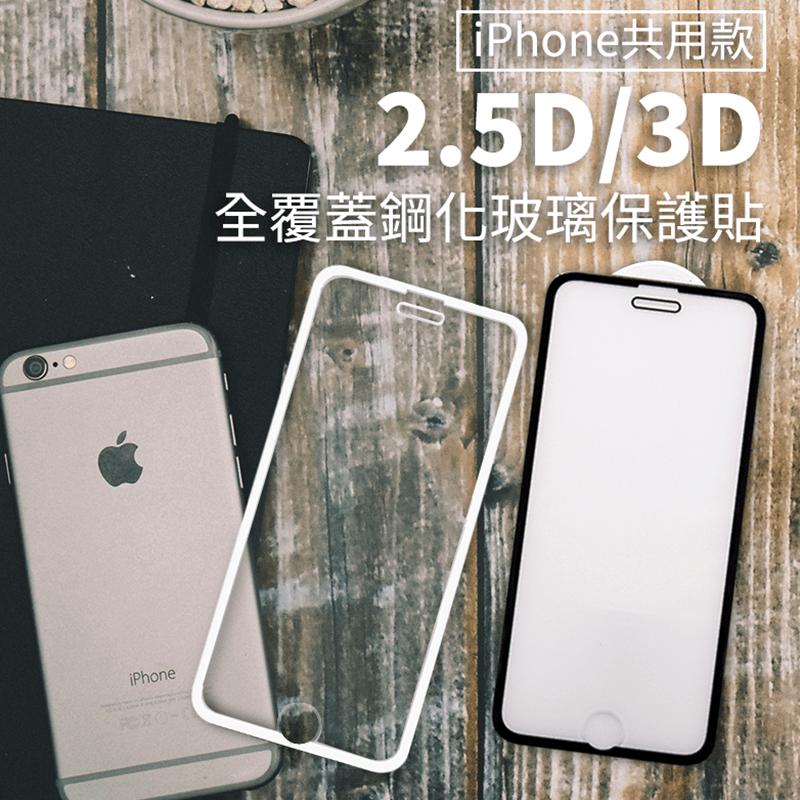 【A-more】iPhone共用款玻璃保護貼,今日結帳再打85折!