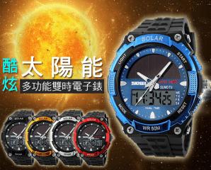 太陽能時尚多功能運動錶,限時4.1折,今日結帳再享加碼折扣