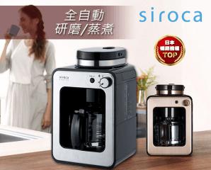 Siroca全自動研磨咖啡機,限時7.7折,今日結帳再享加碼折扣