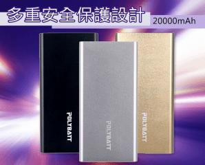 大容量雙USB行動電源 K7-24000(SP1902-24000M),今日結帳再打85折