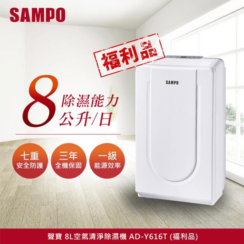 SAMPO聲寶8L空氣清淨除濕機(AD-Y616T),限時7.0折,請把握機會搶購!