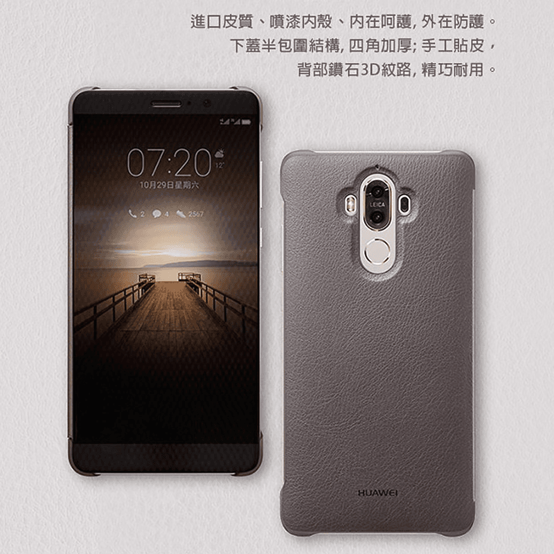 Huawei 華為原廠智能全景手機皮套(Mate9),限時破盤再打82折!