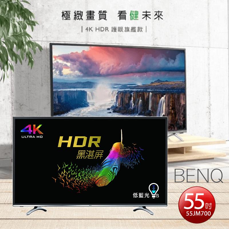 【BENQ明基】55吋 4K HDR 護眼旗艦款液晶顯示器+視訊盒 55JM70,限時6.5折,請把握機會搶購!