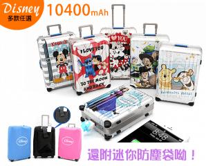 迪士尼行李箱行動電源,限時4.0折,今日結帳再享加碼折扣