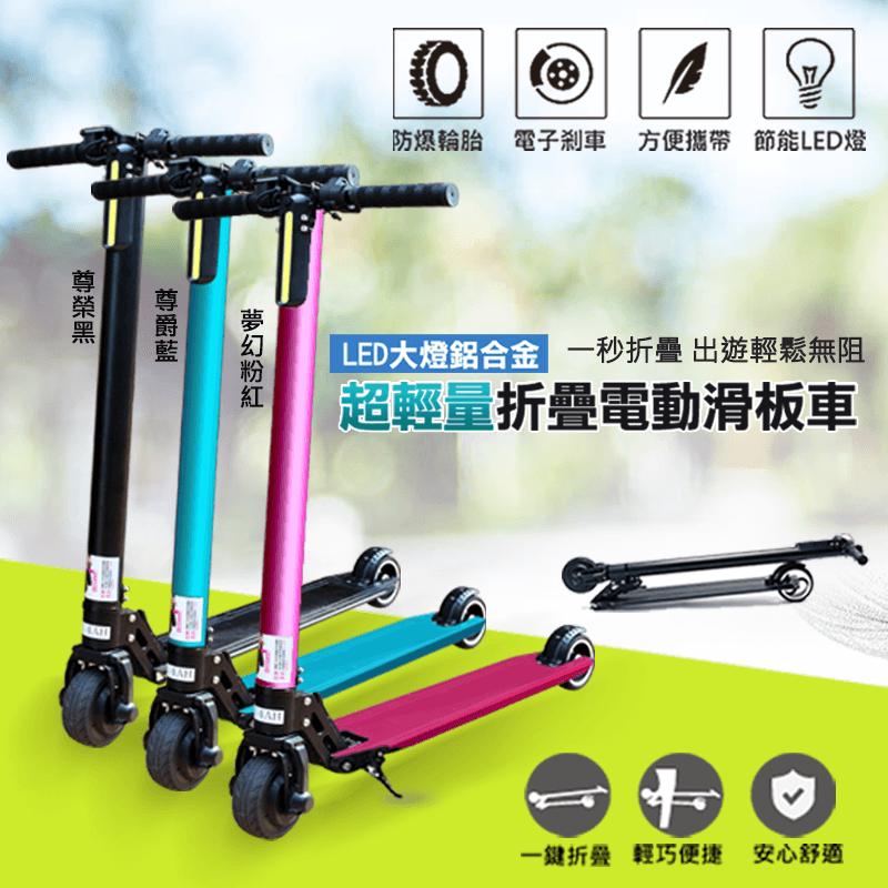 行車王 LED鋁金折疊電動滑板車,本檔全網購最低價!