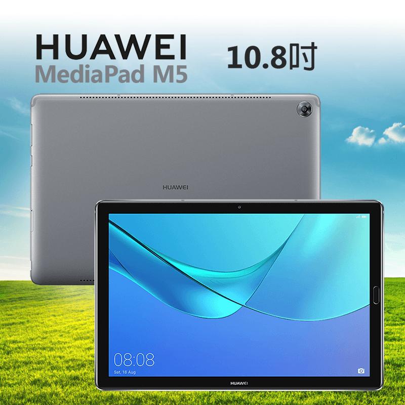 Huawei華為10.8吋64G大平板MediaPad M5,限時8.8折,請把握機會搶購!