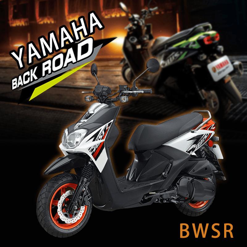 台灣山葉YAMAHA BWSR 125雙碟版,本檔全網購最低價!