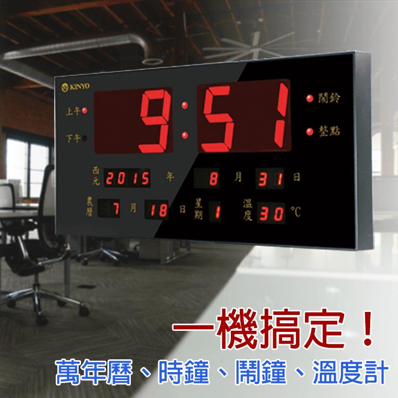KINYO LED多功能萬年曆掛鐘TD-300,今日結帳再打85折