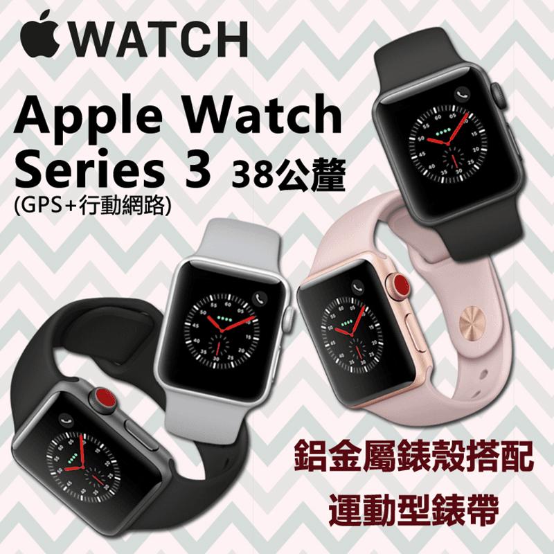 蘋果iWatch GPS 行動網路,本檔全網購最低價!