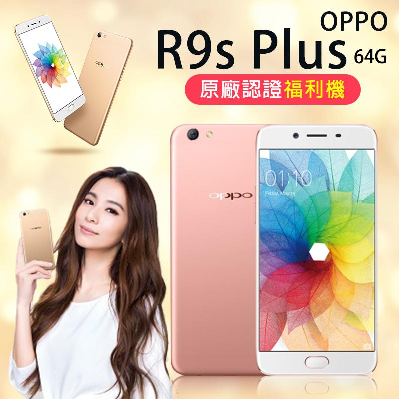 OPPO R9s Plus手機64G,限時5.9折,請把握機會搶購!