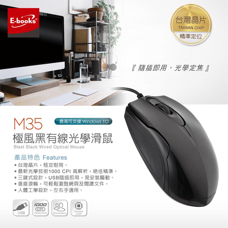 E-books頂級極風黑有線光學滑鼠(E-PCG168),限時破盤再打82折!