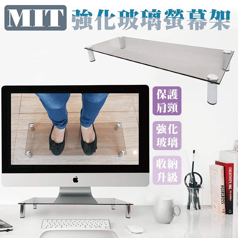 MIT高質感玻璃螢幕架,今日結帳再打85折!