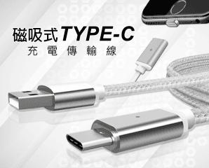 磁吸式TYPE-C充電傳輸線,今日結帳再打85折
