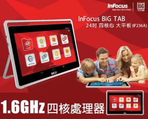 InFocus24吋極速平板,限時7.4折,今日結帳再享加碼折扣