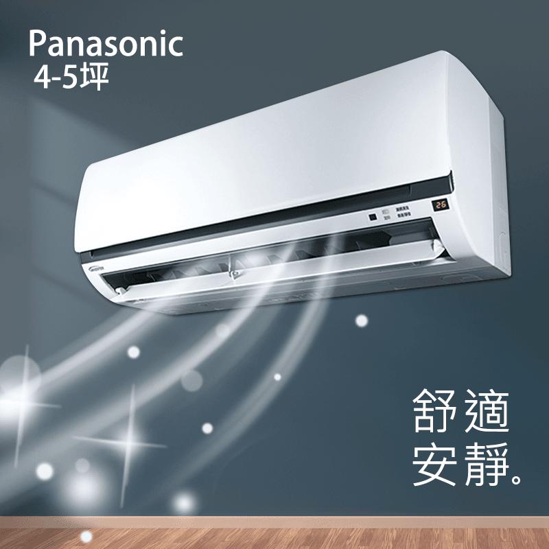 Panasonic國際4-5坪R32變頻分離冷氣(CS-K28BA2),本檔全網購最低價!