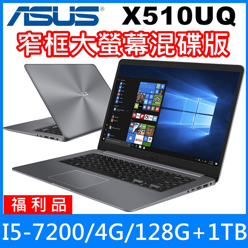 ASUS獨顯SSD高效能筆電X510UQ,限時6.8折,請把握機會搶購!
