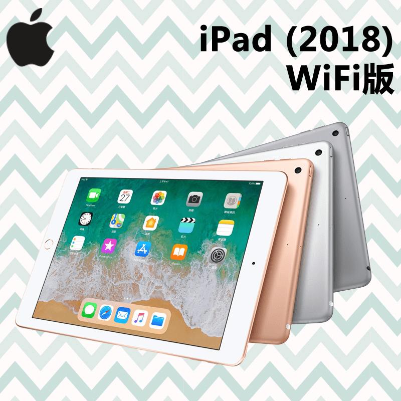 Apple iPad Wi-Fi平板電腦2018,本檔全網購最低價!