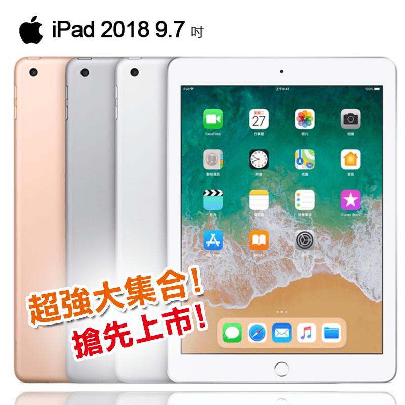 Apple蘋果iPad2018可通話智慧平板,限時9.2折,請把握機會搶購!