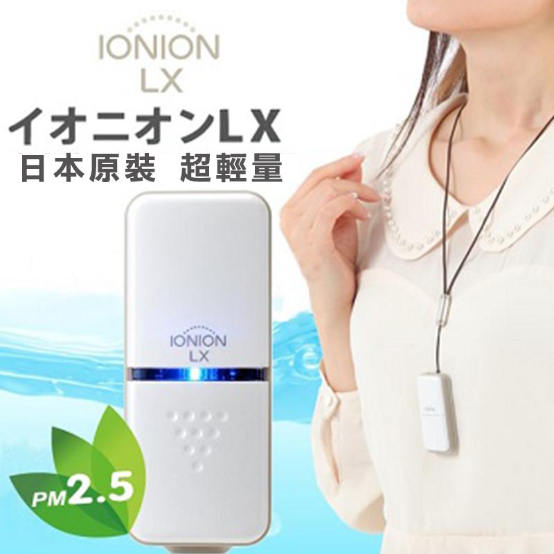 IONION LX空氣清淨機,限時7.0折,請把握機會搶購!