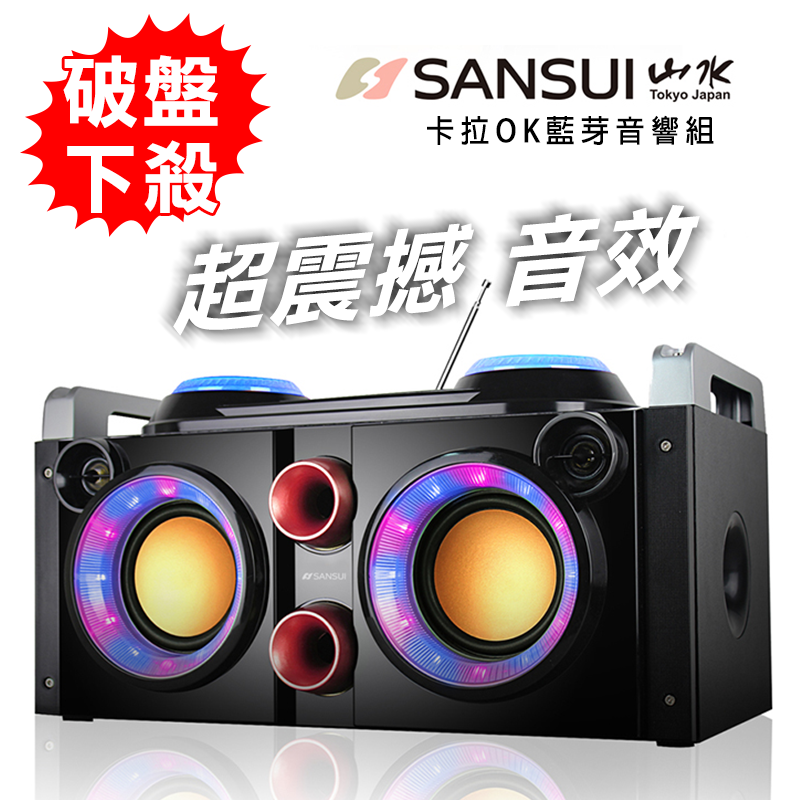 SANSUI山水卡拉OK藍芽音響組SBK777,限時破盤再打82折!