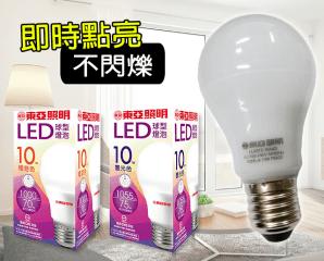 東亞照明10WLED節能燈泡,限時3.9折,今日結帳再享加碼折扣