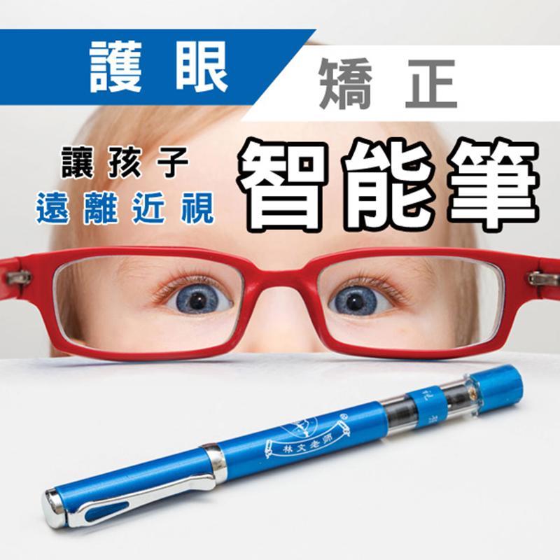矫正姿势护眼智能三用笔,限时破盘再打8折!