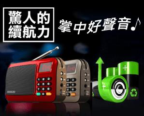 重低音震膜插卡FM收音機,限時3.8折,今日結帳再享加碼折扣