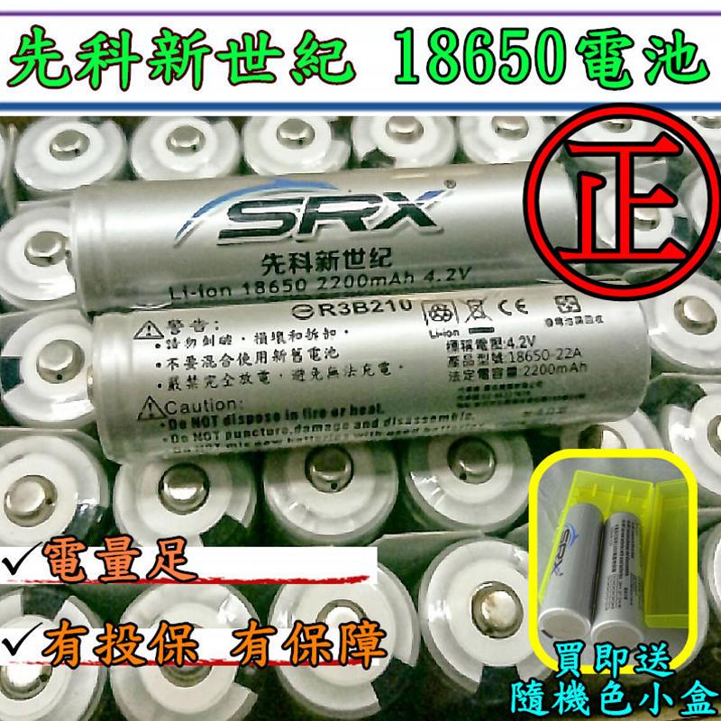 先科新世紀18650充電鋰電池組,限時破盤再打8折!