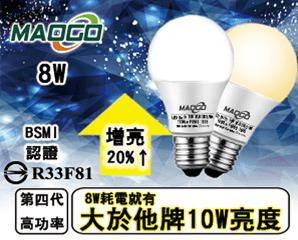 8W第四代LED省電燈泡,限時5.0折,今日結帳再享加碼折扣