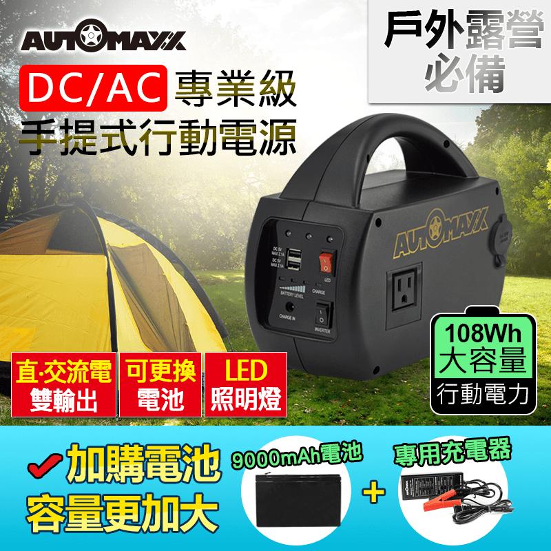 AUTOMAXXDC/AC專業手提行動電源(UP-5HX),本檔全網購最低價!