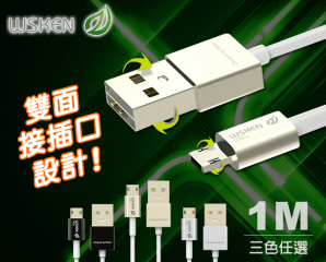 WSKEN雙面USB快充數據線,限時4.7折,今日結帳再享加碼折扣