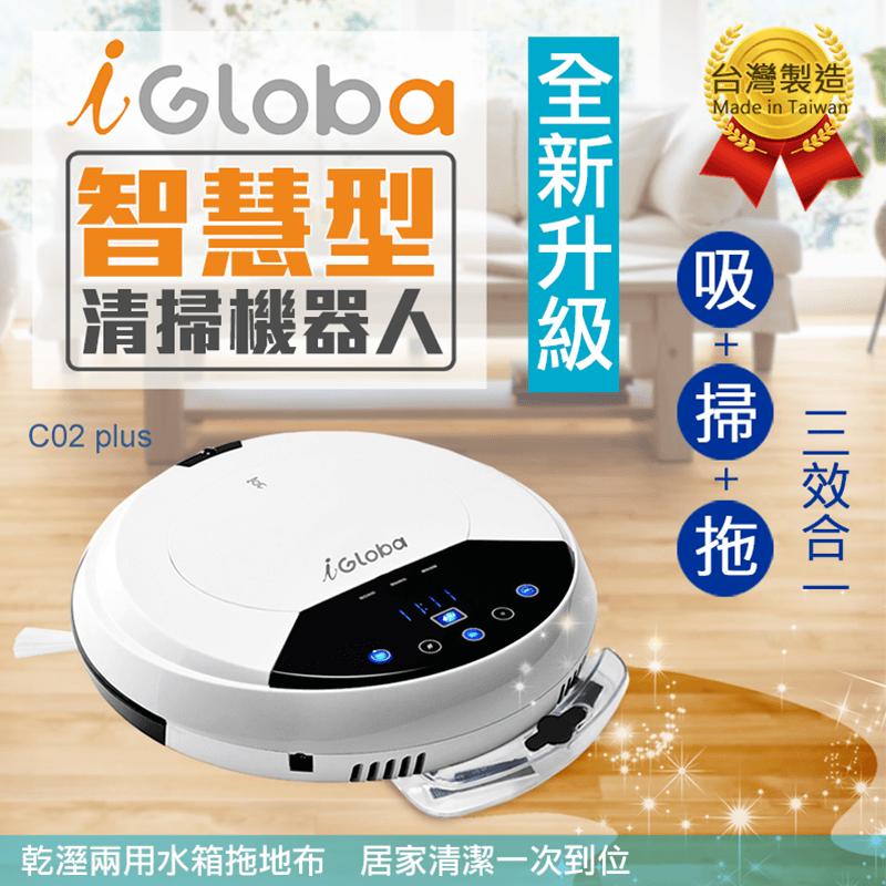 新iGloba智慧掃地機器人,限時4.9折,請把握機會搶購!