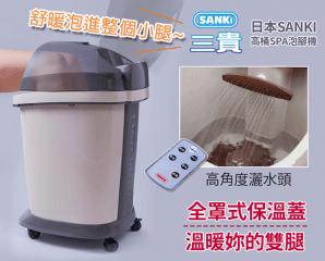日本SANKI高桶SPA泡腳機,限時6.6折,今日結帳再享加碼折扣